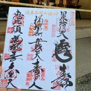 【浅草七福神巡りねえさんぽ⑤いよいよゴール、七徳を授かるよ^^】