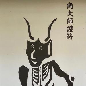 【深大寺ねえさんぽ①元三大師さまのご縁日やね^^】