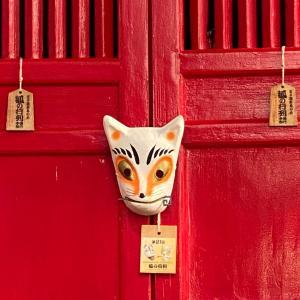 【王子ねえさんぽ④装束稲荷神社さんの狐さん^^】