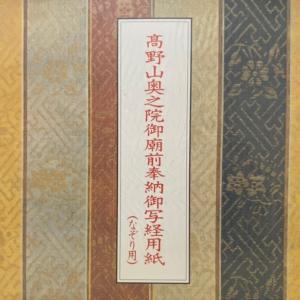【関東三十六不動霊場巡礼と空海さんへの感謝と。】