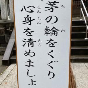 【不思議な巡り合わせ→一体、なんのお知らせなんや?】