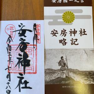 【帰省ねえさんぽ⑤番外編→安房神社御祭神とさまざまな発見やわ^^】