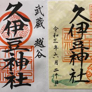【ダブル久伊豆神社ねえさんぽラスト⑥弁天池と祖霊社への想い。ラストはW御朱印と紐解きね^^】