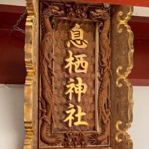 【東国三社ねえさんぽ⑨息栖神社さん。大祓の世界が広がるね^^】