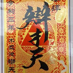 【巳成金大祭2021‼️年に一度のご縁日。上野不忍池辯天堂さんへ】