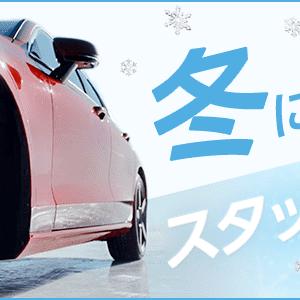 ウィンタードライブに欠かせないスタッドレスタイヤの使用限度をご存知ですか?