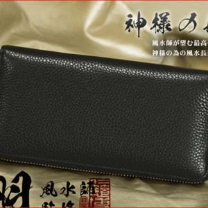 長財布に買い替えて身が引き締まる思い、お金への考え方が変わる