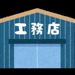 住みたい都道府県『評判の良い工務店の選び方』3つのポイント
