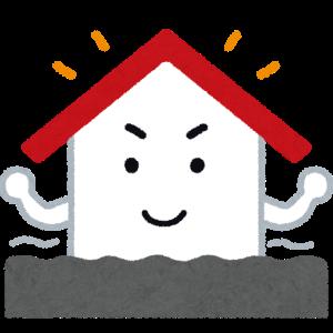 震度7でも『【認定】耐震等級3』のエコハウスが家族と財産を守る!