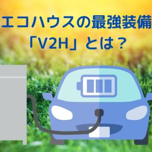 エコハウスの最強装備「V2H」とは?EVが家庭用蓄電池になる!