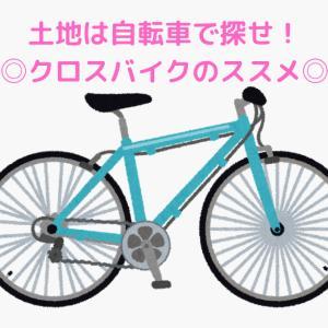土地は自転車で探せ!◎クロスバイクのススメ◎(ミニぺロ・折畳み自転車も)