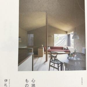 オススメの最新本「伊礼智の住宅設計作法III 心地よさの ものさし」レビュー
