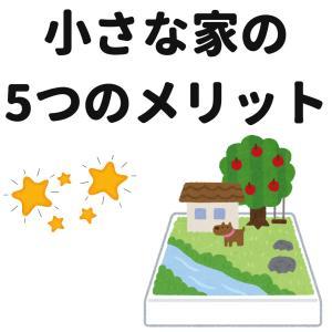 小さな家は良いことだらけ!5つのメリット[コスト、土地、家事、地域、環境]