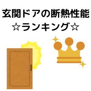 玄関ドアの断熱性能(製品一覧)熱還流率(U値)ランキングベスト10