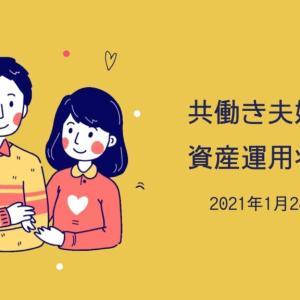 20代共働き夫婦の資産運用状況【2021年1月24日】