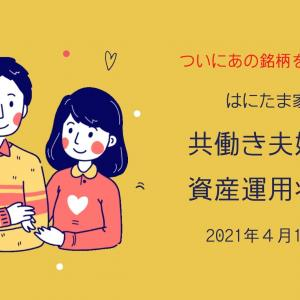 20代共働き夫婦の資産運用状況~2021年4月18日~