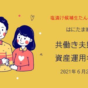 20代共働き夫婦の資産運用状況~2021年6月20日~
