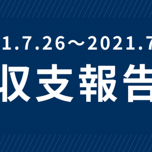 【定期】今週の収支報告(2021.7.26〜2021.7.30)FX