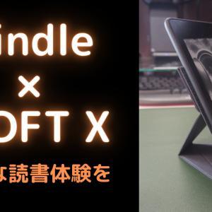 【レビュー】MOFT X でKindle paperwhiteをブックスタンド化して快適な読書体験を【サイズがピッタリ】