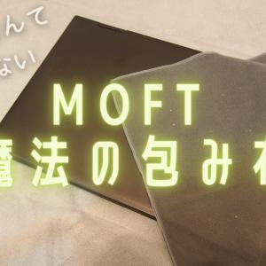 【レビュー】風呂敷の再発明、サイズなんて気にしない【MOFT魔法の包み布 – PCケース・カメラカバー・デスクマット、すべてこれ一枚】