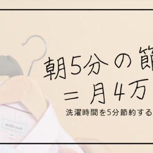 【月4万円分お得】3000円で朝の時間を節約する洗濯方法【ドラム式が買えない人向け】