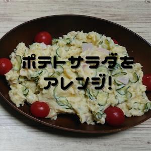 【アレンジ】ポテトサラダにキャベツを足してみた【リメイク】