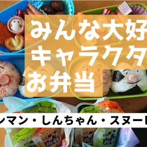 【アンパンマン・クレヨンしんちゃん・スヌーピー】みんな大好きなキャラクターのお弁当【キャラ弁】