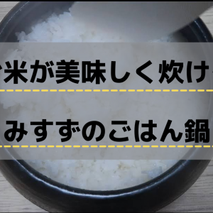お米が美味しく炊ける☆みすずのごはん鍋☆