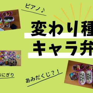 変わり種キャラ弁★【ピアノ・スパムおにぎり・あみだくじ】