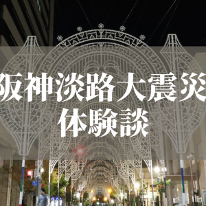 【経験者】阪神淡路大震災から26年【体験談】