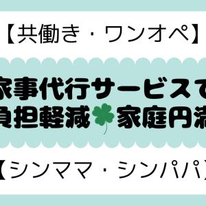【共働き・ワンオペ】家事代行サービスを利用して負担軽減・家庭円満【シンママ・シンパパ】