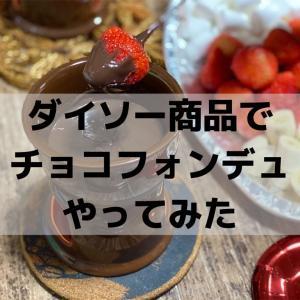 【ダイソー】お家でチョコフォンデュを楽しもう!【フォンデュポット】