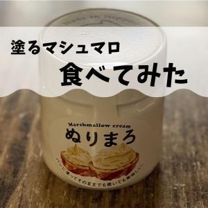*塗るマシュマロ【ぬりまろ】を食べてみた*