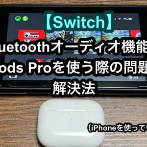 【Switch】Bluetoothオーディオ機能でAirPods Proを使う際の問題点と解決法(iPhoneを使っている人向け)