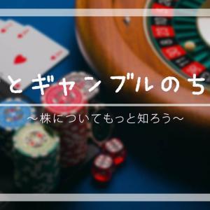 株とギャンブルの違い ~株についてもっと知ろう~