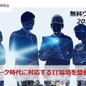 テレワーク時代に対応するIT環境を整備する」 無料   · オンラインイベント 紹介
