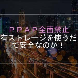 PPAP全面禁止 共有ストレージを使うだけで安全なのか!