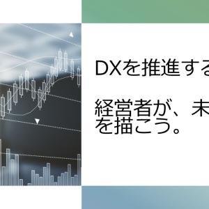 DXを進める! 経営者が自社の未来像を描こう