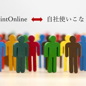 SharepointOnline わが社はどのくらい使いこなせるか。 見極めてからの導入が不可欠です。