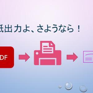 ゲームチェンジ さようなら、領収書PDFの紙出力