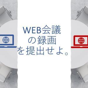 WEB会議の録画を証拠提出せよ。そんな時代の到来か。