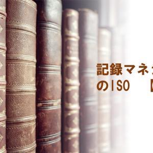 記録マネジメントのISO 【分類】