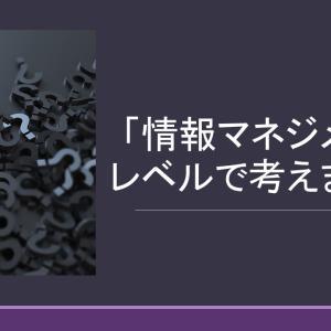 「情報マネジメント」レベルで考えよう(1)