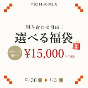 【PICHI】争奪戦!?5点選んで15,000円福袋!