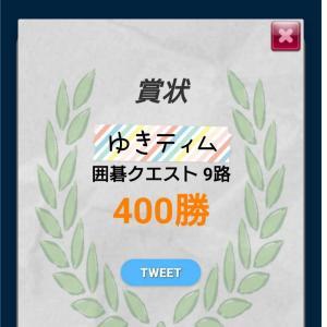囲碁クエスト400勝達成!そして6級へ(9路盤)