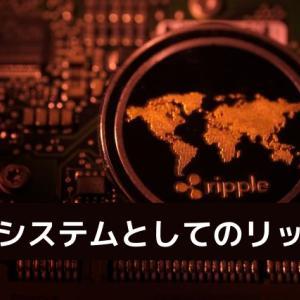 決済システムとしてのリップル 国際送金×ブロックチェーンの試み