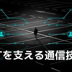 IoTを支える通信技術