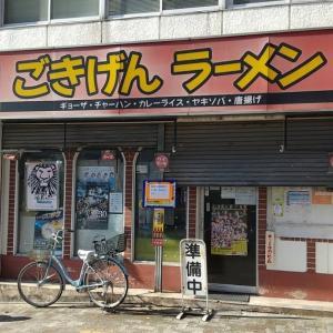 名古屋激安!「 ごきげんラーメン」に行ってきますた!