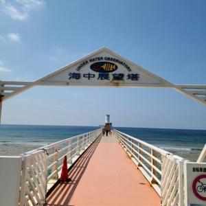 沖縄っていいよね!⑦~ブセナ海中公園~