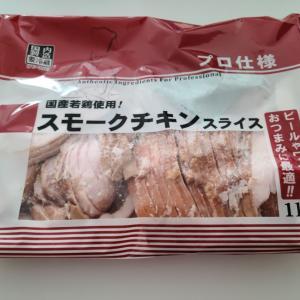 業務用スーパー購入品紹介~スモークチキンスライス~